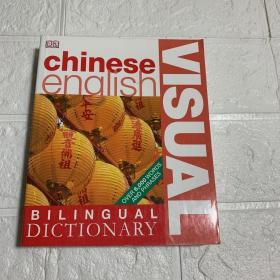 Chinese-English Visual Bilingual Dictionary