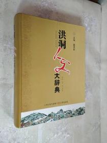 洪洞人文大辞典