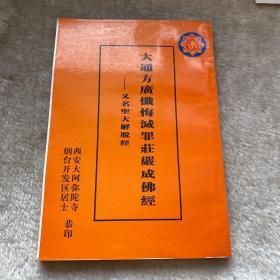 大通方广忏悔灭罪庄严成佛经