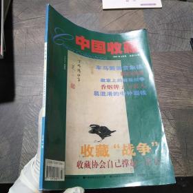中国收藏2002年2月号