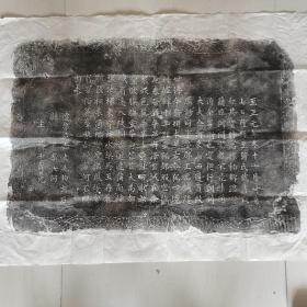 元代至正元年碑刻拓片(原石原拓)