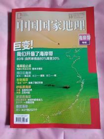 中国国家地理2020年10期