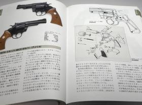 Gun & Mechanism : Present-day Pistol book from Japan Japanese gun handgun[928]-枪与机械:日本现代手枪书日本枪手枪[928]