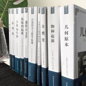 正版全10册几何原本 物种起源 自然史 相对论 基因论 人类在自然界的位置 天体运行论自然哲学之数学分析的思想与方法