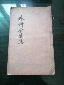 外科症治全生集(扫叶山房木刻本存上册卷一卷二)