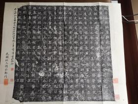 隋大业十二年《明质墓志》山东潍县著名篆刻家王幼泉旧藏,复归蒋中觉。