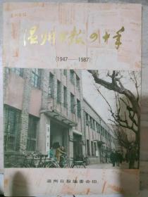 《温州日报四十年(1947-1987)》