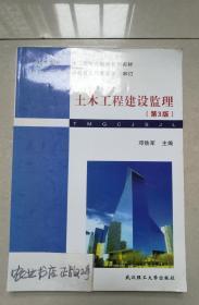 普通高等学校土木工程专业新编系列教材:土木工程建设监理