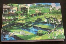 现货 东京幻想作品集 日本动画游戏场景插画 末日后的东京 日版画册