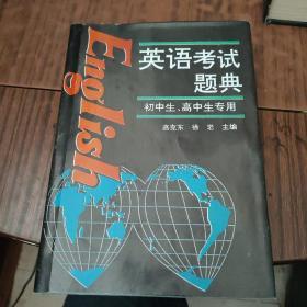 英语考试题典(初中生高中生专用)