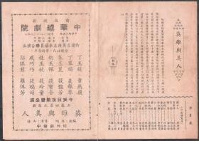 民国中华越剧团演出英雄与美人剧场戏单节目单戏曲老物件收藏