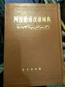 【硬精装】阿拉伯语汉语词典  北京大学东方语言系阿拉伯语教研室 编 商务印书馆