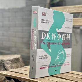 DK怀孕百科