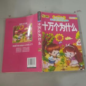 学生课外必读丛书:十万个为什么彩绘注音版)