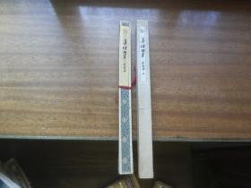 早期老字号双羊牌:沙孟海题签【善琏湖笔盒】纸质包装盒2件合售,实物拍照书影如一