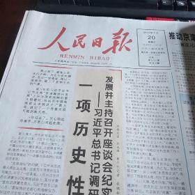 人民日报4开原版 2019年1月20日  生日报、老报纸、旧报纸