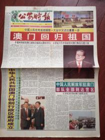 公安时报1999年12月21号澳门回归,2开4版全,精美彩报