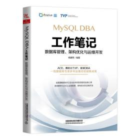 MySQLDBA工作筆記:數據庫管理、架構優化與運維開發
