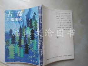 古都【64开 日文原版】