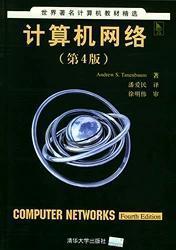 计算机网络 第四版第4版 特南鲍姆(Tanenbaum,A.S.)著,潘爱民 9787505387867 清华大学出版社