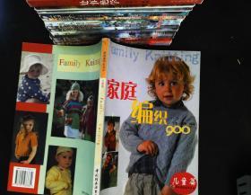 家庭编织900.儿童篇