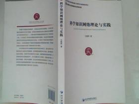 科学知识网络理论与实践