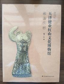 梦回红山  天津健业红山文化博物馆藏品赏析