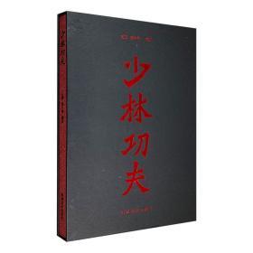 函套精装《少林功夫》,大16开本,中英双语,铜版纸全彩图文