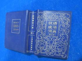 汉语成语词典,修订本,上海教育出版社,西北师范学院(前甘肃师范大学)中文系《汉语成语词典》编写组,1987年