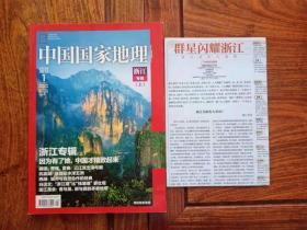 带地图《中国国家地理》期刊 2012年01第一期,总第615期,地理知识2011年1月 浙江专辑(上) 因为有了她中国才精致起来 三江流出诗与画(含地图)DT