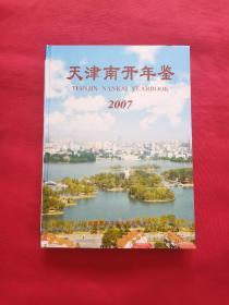 天津市南开年鉴2007【有光盘】