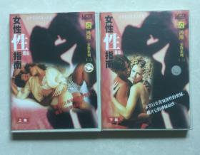 性健康指南(2DVD盒装) 中国科学文化音像出版社