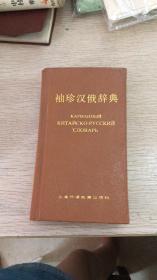 袖珍汉俄辞典