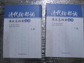 清代伯都讷满汉文档案选辑-(套装全二册)