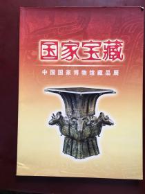 国家宝藏——中国国家博物馆藏品展