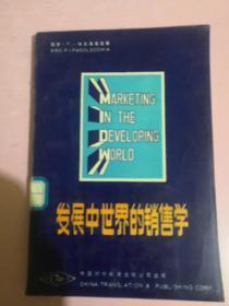 发展中世界的销售学