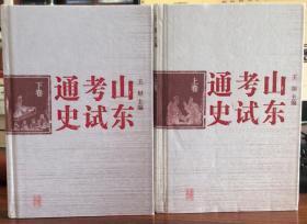 山东考试通史:全2册