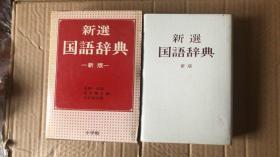 (日本原版)新选国语辞典 新版 1982年版