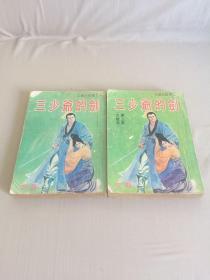 金庸梁羽生外、古龙武侠小说《三少爷的剑》全二册      武侠春秋出版社1976年初版