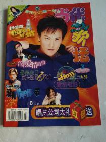 当代歌坛 1999年第3期 ( 海报:陈慧琳 + 明星档案卡+别册;无中插)私藏品佳!