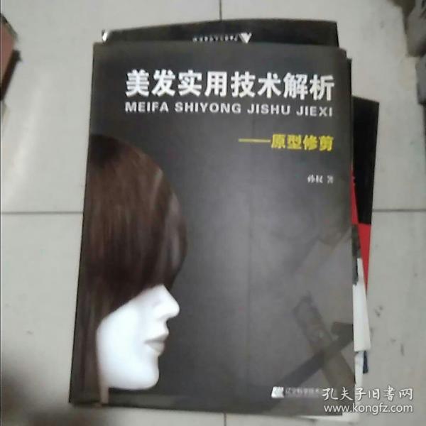 美发实用技术解析:原型修剪