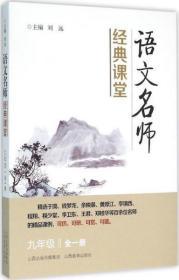 语文名师经典课堂(九年级全1册)