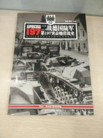 【正版现货】《二战德国陆军第197突击炮营战史:第653重装甲歼击营前身部队的作战历程》