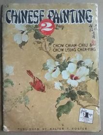 1986年 英文原版HOW TO DRAW BOOKS系列128 CHINESE PAINTING 2 平装8开本