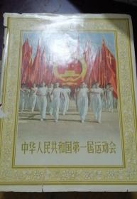 中华人民共和国第一届运动会 有函套 孤品