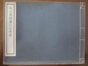 """稀见民国初版一印""""珂罗版精印美术作品集""""《张元春桐庐山水手卷》,【明】张复 绘,8开超大本线装一册全。商务印书馆 民国二十七年(1938)五月,线装珂罗版宣纸,初版一印刊行。内有精美""""山水绘画作品""""多幅。版本罕见,品佳如图!"""