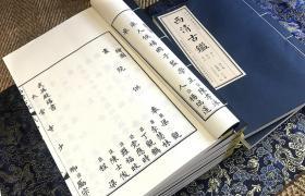 西清古鉴.四十卷.附钱录.十六卷