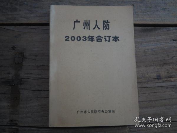 《广州人防 2003年合订本》