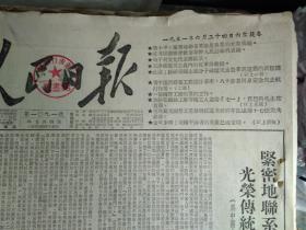 紧密地联系群众是我党的光荣传统--邓小平1951年6月24天津和北京市公安局协同破获特务组织逮捕王振华等主从犯16名《人民日报》郭玉琛互助组爱国增产捐献计划。记中共石景山发电厂总支的思想教育工作。辽东省营口县棉花公司组织流动收购小组下乡便利棉农在农忙时售棉。开滦唐山煤矿职工消费合作社办好的经验。冀中运河船闸曾被洪水冲毁八十华里河身完全失去作用。铁道部决定自7月1日起全国各铁路管理局实行经济核算制度
