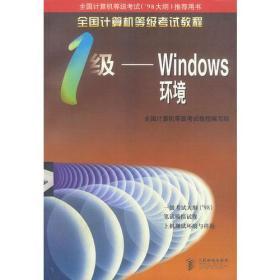 全国计算机等级考试教程-一级(WINDOWS环境)